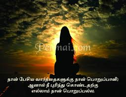 Motivational Quotes In Tamil For Women S With 10 19 18 About Life 3