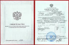 Образование дипломы удостоверения свидетельства сертификаты  Свидетельство о повышении