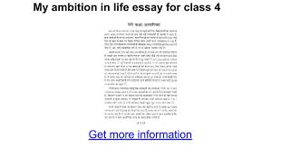 my ambition in life essay for class google docs