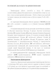Положение дел в области здравоохранения Нижегородской области  Это только предварительный просмотр