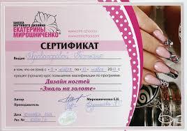 Дипломы и сертификаты мастера по маникюру салона красоты lamica