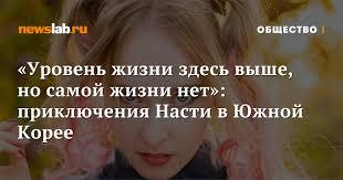 «Уровень жизни здесь выше, но самой жизни нет»: приключения ...