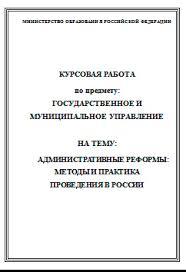 Российские административные реформы курсовая загрузить  современной 36 заключение 46 список литературы 49 суперинф готовые рефераты контрольные курсовые дипломные логопедии коррекционной педагогике