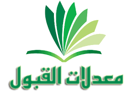 "Résultat de recherche d'images pour ""معدلات القبول في الجامعات الجزائرية 2016 شعبة رياضيات"""