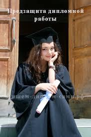 Предзащита диплома Предзащита диплома Образец речи