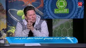 "MBC مصر - رضا عبد العال: مدرب بيراميدز ""قليل جدا"""