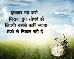 Quotes On Dreams In Hindi Best of 24 Life Quotes Status In Hindi For Whatsapp IHindi Status