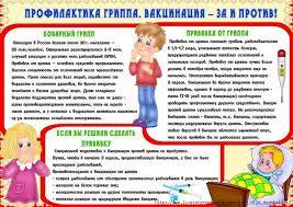 МБДОУ детский сад комбинированного вида № Почемучка  Профилактика простудных заболеваний