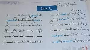 ألفها مهندس.. قصيدة منسوبة بالخطأ لأمير الشعراء تثير الجدل في مصر | مصر