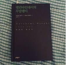 💤 on jaebum 👉 나무 the tree of possibilities  밸런타인데이의 무말랭이 valentine day s dried radish haruki murakami it s a poetry essay book and part of murakami s essay masterpiece 5