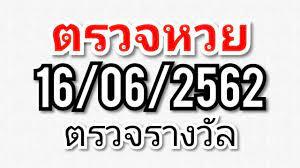 ตรวจหวย 16 มิถุนายน 2562 ผลสลากกินแบ่งรัฐบาล - YouTube