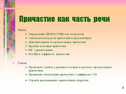 Причастие как часть речи Презентация  Причастие как часть речи