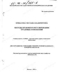Диссертация на тему Методы правового регулирования трудовых  Диссертация и автореферат на тему Методы правового регулирования трудовых отношений научная