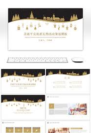 brief eve pie gift planning ppt template