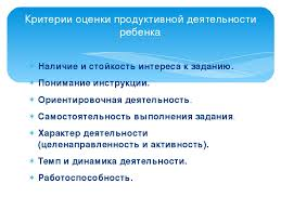 Самообразование Особенности формирования продуктивной деятельности  слайда 10 Наличие и стойкость интереса к заданию Понимание инструкции Ориентировочная