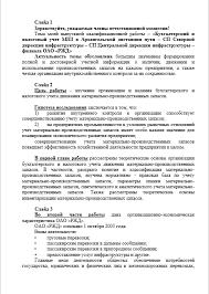 Дипломный доклад по бухгалтерскому учету Амортизации основных средств Нажмите для увеличения slide1 png