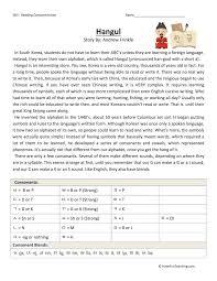 Hangul - Reading Comprehension Worksheet