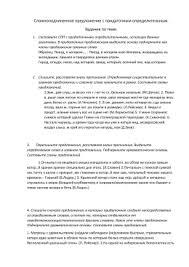 Контрольная работа по теме Деепричастие  Сложноподчиненное предложение с придаточным