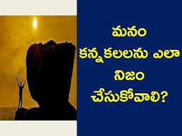 how to achieve your dreams essay ii life success tips in telugu  how to achieve your dreams essay ii life success tips in telugu iiమీరు కన్న కలలు ఎలా నిజంచేసుకోవాలి