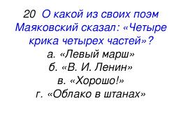 Контрольная работа по творчеству С Есенина и В Маяковского 20 О какой из своих поэм Маяковский сказал Четыре крика четырех частей