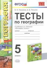 Тесты по географии класс К учебнигу А А Летягина География  Тесты по географии 5 класс К учебнигу А А Летягина География