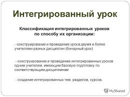 Презентация на тему Т Н Мартынова учитель физики МОУ СОШ Л Н  5 Интегрированный