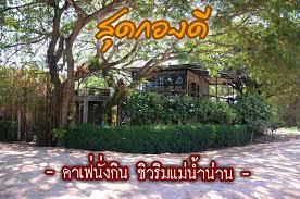 ผลการค้นหารูปภาพสำหรับ Cafe' Soodgongdee คาเฟ่ สุดกองดี