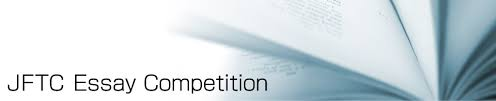 jftc essay competition jftc foreign trade council inc