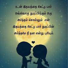 love es in tamil s
