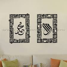 islamic calligraphy wall art stickers