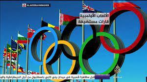 ماذا تعرف عن دورة الألعاب الأولمبية ؟ - YouTube