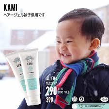 Kami Kid คาม คด เจลใสผมเดกเลก ผลตจากธรรมชาต ไมม