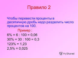Презентация на тему ПРОЦЕНТЫ КУРСОВАЯ РАБОТА УЧИТЕЛЯ  7 7 Правило 2 Чтобы перевести проценты в десятичную дробь надо разделить число процентов на 100 Пример 6% 6 100 0 06 30% 30 100 0 3 123% 1