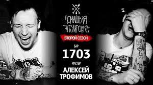 домашняя татуировка 2 сезон алексей трофимов 1703