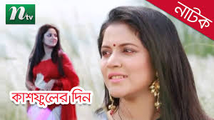 Now the actress seemed in various television commercials. Bangla Natok Kashfuler Din Maznun Mizan Urmila Srabonti Kar Youtube