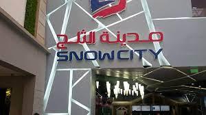 اسعار مدينة الثلج سيتى ستارز والالعاب الموجودة بها