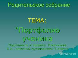 Презентация на тему Родительское собрание ТЕМА Портфолио  1 Родительское собрание ТЕМА