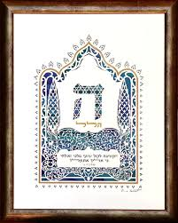 bar mitzvah gift the initial letter