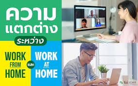 ความแตกต่างระหว่าง Work from home กับ Work at home - Brainfield  บริษัทที่ปรึกษาและวิจัยตลาดนำเสนอโซลูชั่นเพื่อความยั่งยืนของธุรกิจ