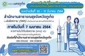 ท่านที่ลงทะเบียนฉีดวัคซีนโควิด-19 โปรดรอรับข้อความ (SMS )