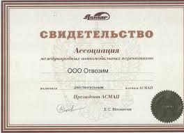 Услуги транспортной компании Отвозим Документы транспортной компании Отвозим · Допуск Международные перевозки Диплом iru · Свидетельство АСМАП