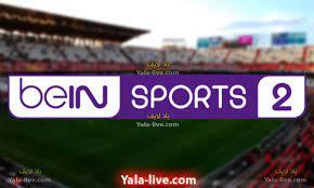 مشاهدة قناة بي ان سبورت beIN Sports 2 HD بث مباشر بدون تقطيع | يلا لايف -  Yalla Live