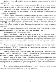 Отчёт по практике коммерция по отраслям Отчет по практике Отчет дневник и отзыв по производственной практике Коммерция и технология торговли Регулирование конфликтов на государственной и