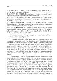 Советская Энергетическая сверхдержава  Показать еще