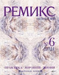 Remix Winter '12-13 by remix-gold - issuu