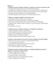 Контрольная работа по дисциплине Русский язык и культура речи  Речевые ошибки самостоятельная работа