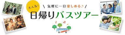 日帰り バス ツアー