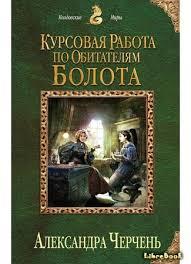 Книга Курсовая работа по обитателям болота Александра Черчень  Книга Курсовая работа по обитателям болота