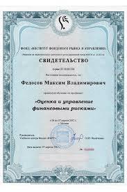cv Федосов Максим Владимирович Оценка и управление финансовыми рисками