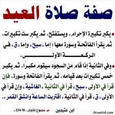 صفة صلاة العيد - موقع التوحيد | نشر العلم الذي ينفع المسلم